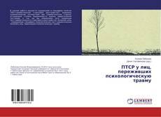 Bookcover of ПТСР у лиц, переживших психологическую травму