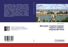 Portada del libro de Венгрия: страна-паром. Уроки тревел-журналистики