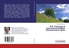 Bookcover of А.Н. Гвоздев и лингвогеография Пензенского края