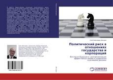 Bookcover of Политический риск в отношениях государства и корпораций