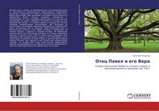 Bookcover of Отец Павел и его Вера