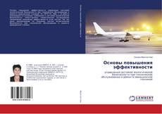 Bookcover of Основы повышения эффективности