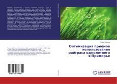Bookcover of Оптимизация приёмов использования райграса однолетнего в Приморье