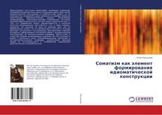 Capa do livro de Соматизм как элемент формирования идиоматической конструкции