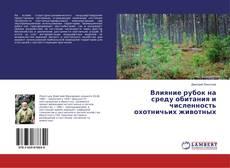 Bookcover of Влияние рубок на среду обитания и численность охотничьих животных