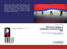 Bookcover of Личные права и свободы гражданина РФ