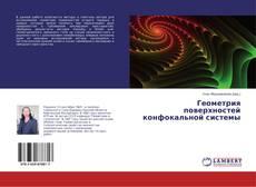 Buchcover von Геометрия поверхностей конфокальной системы