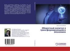 Bookcover of Оборотный капитал в трансформирующейся экономике