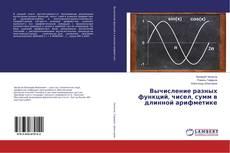 Copertina di Вычисление разных функций, чисел, сумм в длинной арифметике