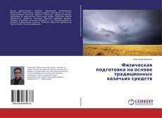 Bookcover of Физическая подготовка на основе традиционных казачьих средств