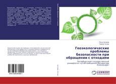 Borítókép a  Геоэкологические проблемы безопасности при обращении с отходами - hoz