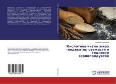 Copertina di Кислотное число жира - индикатор свежести и годности зернопродуктов