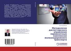 Обложка Методология диспетчерского управления перевозочным комплексом железнодорожного транспорта