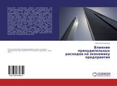 Bookcover of Влияние принудительных расходов на экономику предприятия