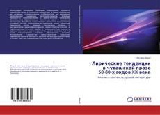 Обложка Лирические тенденции в чувашской прозе 50-80-х годов XX века