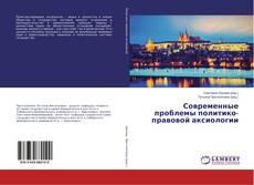 Bookcover of Современные проблемы политико-правовой аксиологии