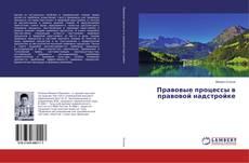 Bookcover of Правовые процессы в правовой надстройке