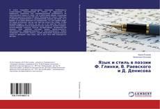 Bookcover of Язык и стиль в поэзии Ф. Глинки, В. Раевского и Д. Денисова