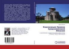 Bookcover of Композиция Храмов Средневековой Абхазии