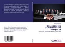 Bookcover of Согласование экономических интересов