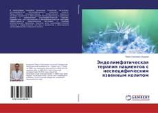 Bookcover of Эндолимфатическая терапия пациентов с неспецифическим язвенным колитом