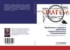 Обложка Проблемы теории и практики стратегического планирования