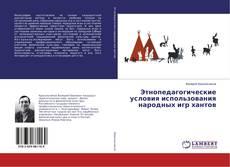 Bookcover of Этнопедагогические условия использования народных игр хантов