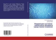 Borítókép a  Коррекция суставно-связочного аппарата средствами плавания - hoz