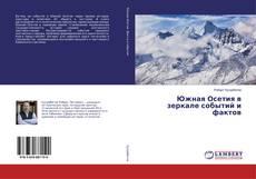 Couverture de Южная Осетия в зеркале событий и фактов