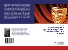 Bookcover of Трагикомедия в русском искусстве: от ментальности к жанру