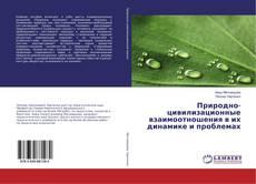 Bookcover of Природно-цивилизационные взаимоотношения в их динамике и проблемах