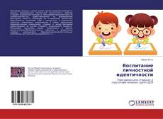 Обложка Воспитание личностной идентичности