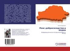 Bookcover of Пояс добрососедства и медиа