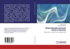 Buchcover von Электромагнитные поля и волны