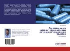 Обложка Современные и исторические аспекты лечения мочекаменной болезни