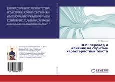 Bookcover of ЭСК: перевод и влияние на скрытые характеристики текста