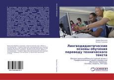 Couverture de Лингводидактические основы обучения переводу технического текста