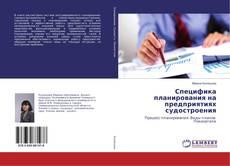 Bookcover of Специфика планирования на предприятиях судостроения