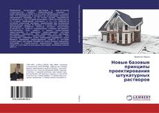 Portada del libro de Новые базовые принципы проектирования штукатурных растворов