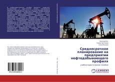 Bookcover of Среднесрочное планирование на предприятии нефтедобывающего профиля