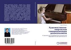 Bookcover of Художественно-творческая самореализация дошкольников