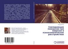 Bookcover of Совладающее поведение при неврозах и психосоматических расстройствах