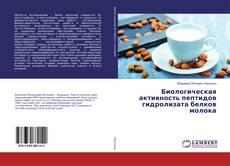 Bookcover of Биологическая активность пептидов гидролизата белков молока