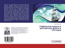 Portada del libro de Гафельные паруса в российском флоте в XVIII веке