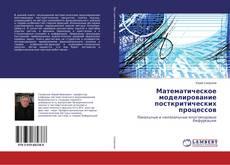 Copertina di Математическое моделирование посткритических процессов
