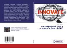 Buchcover von Расширенный поиск патентов в базах ВОИС