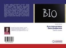 Bookcover of Альтернативы биографизма
