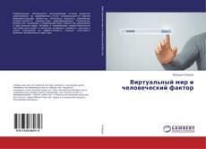 Buchcover von Виртуальный мир и человеческий фактор