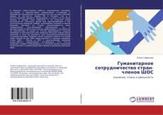 Borítókép a  Гуманитарное сотрудничество стран-членов ШОС - hoz