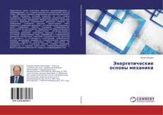 Buchcover von Энергетические основы механики